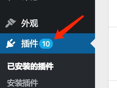 《wordprss后台给新添加的菜单后增加一个提示小角标》