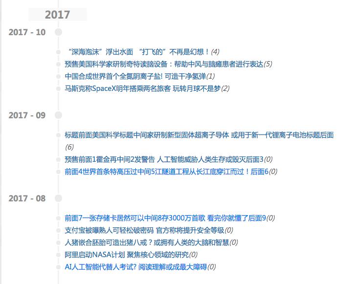 《【原创】WordPress简单文章归档时间轴时间线插件》