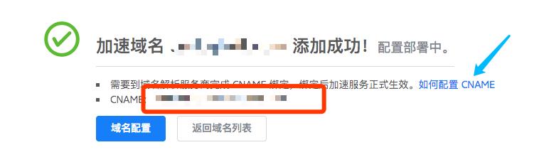 《使用七牛云静态存储来运行静态页面的官网(网站)》